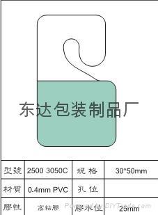 PVC挂鉤膠 3