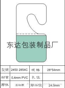 PVC挂鉤膠 5