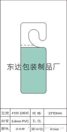 pet挂鉤膠 4