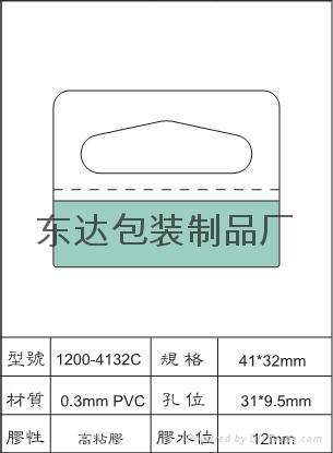 三角型挂鉤膠 2