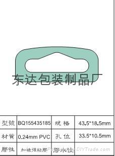補強挂鉤膠 2