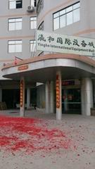 Guangzhou Yinghe Electronic Instruments.Co.Ltd