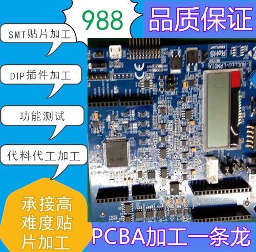 WIFI模塊板 貼片焊接測試加工 3