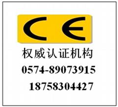 注塑机CE认证哪里能做