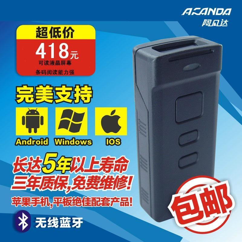 廠家直銷迷你型便攜式藍牙掃描器CT20 1