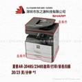 夏普AR-2048S 2348