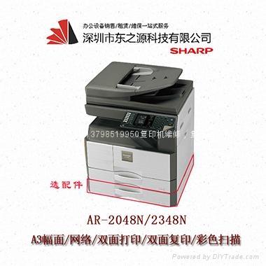 夏普2048N2348N复印机 1