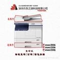 东芝2006复印机彩色扫描