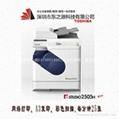 东芝2505H复印机