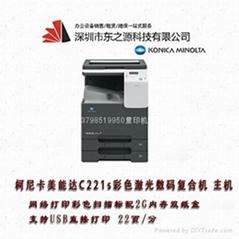 柯尼卡美能達221S複印機 9800元超值