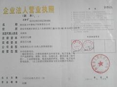 深圳富立葉信息科技有限公司