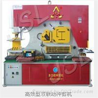 高效型液壓聯合沖剪機