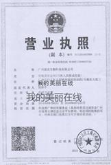 广州潮美生物科技有限公司