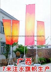 廣西7米注水旗幟