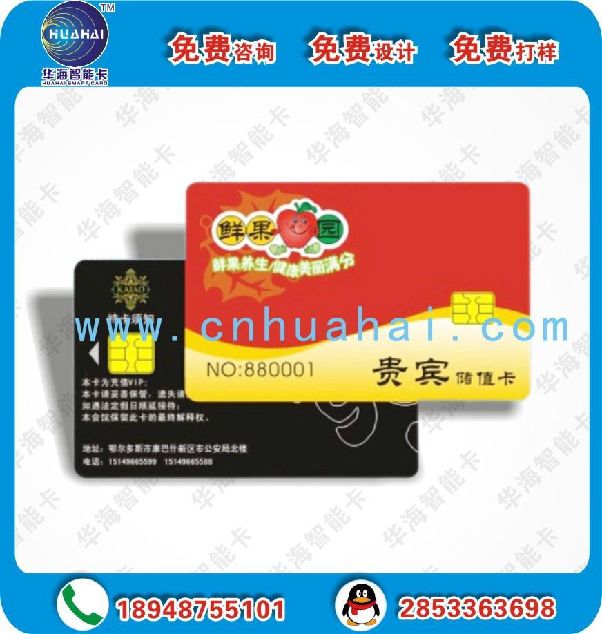 深圳廠家生產抗金屬IC卡 1