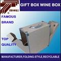 高硬度纸板礼品红酒包装盒