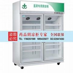 藥品陰涼櫃尺寸