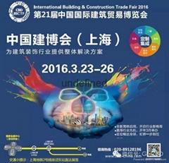 2016年上海建博會