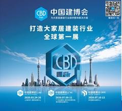 2020年中国建博会