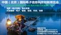15北京电子展,展会销售找准突破口 5
