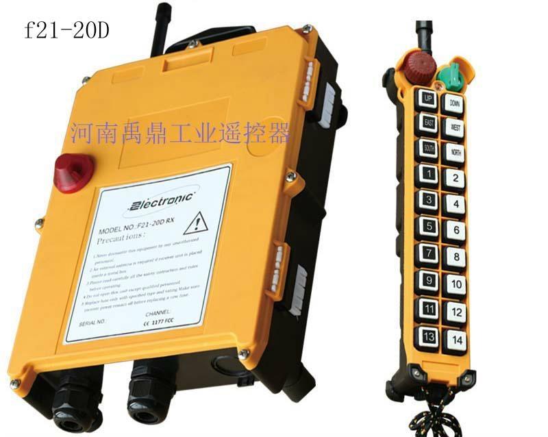 无线工业遥控器F21-20D 1