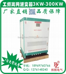 factory price of two start mode off grid power inverter 100kw
