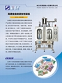 High-speed automatic liquid packaging machine