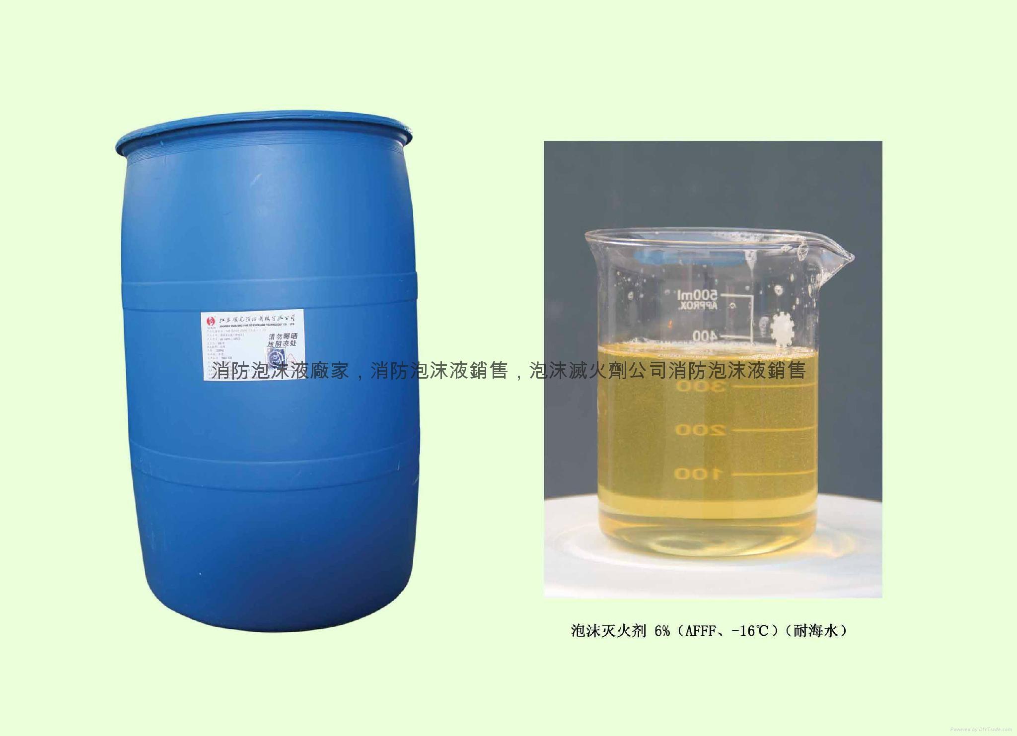 鎖龍1%AFFF水成膜泡沫高濃縮液 4