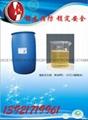 鎖龍IA級6%AFFF水成膜泡沫液 1