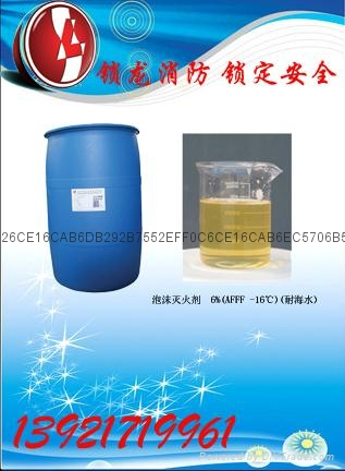 鎖龍IA級6%AFFF水成膜泡沫液 3