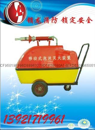 鎖龍PY型移動式泡沫消防推車 1