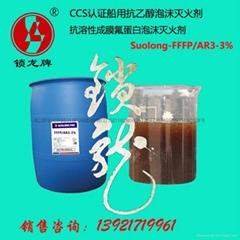 Suolong-FFFP/AR船用抗乙醇成膜氟蛋白抗溶泡沫滅火劑