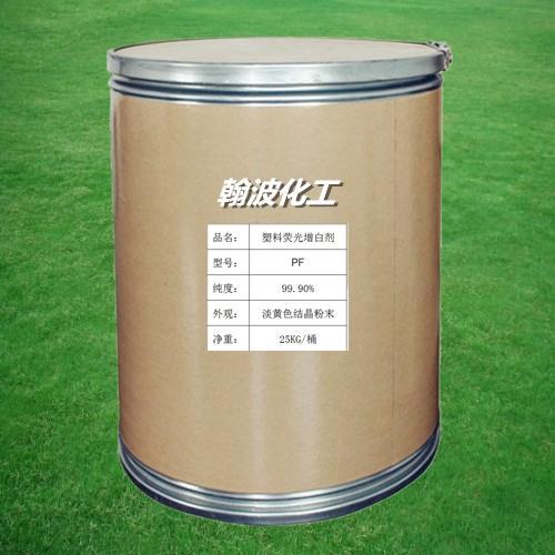 熒光增白劑PF 3