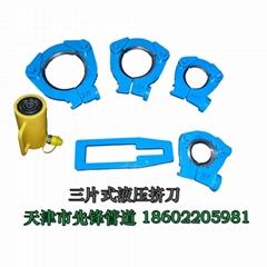 鑄鐵管道切割刀具液壓三片式擠刀DN80-200