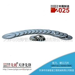 管道切割器 管道切割銑刀片 管道切割機配件