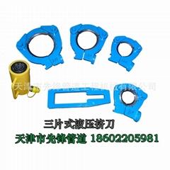 自來水鑄鐵管道切割刀具液壓三片式擠刀DN80-150先機牌廠家銷售