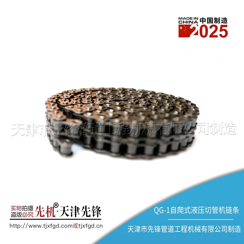 自爬式液壓切管機配件鏈條 廠家網銷 3