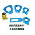三片式鑄鐵管擠刀DN80-20