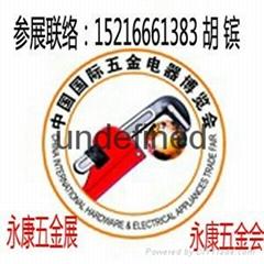 2018永康五金展览会官方网站