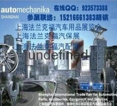 2018上海法蘭克福汽保展