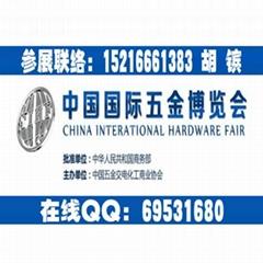 2019年中國國際五金博覽會_上海春季五金展