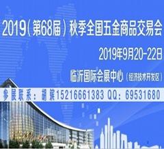 2019臨沂五金展_臨沂五金展覽會