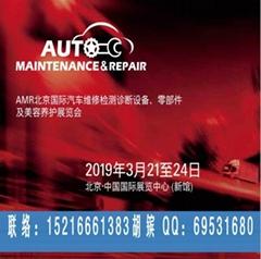 2019北京汽車用品展_北京汽保展