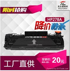 HTL惠普CE278A激光打印机硒鼓