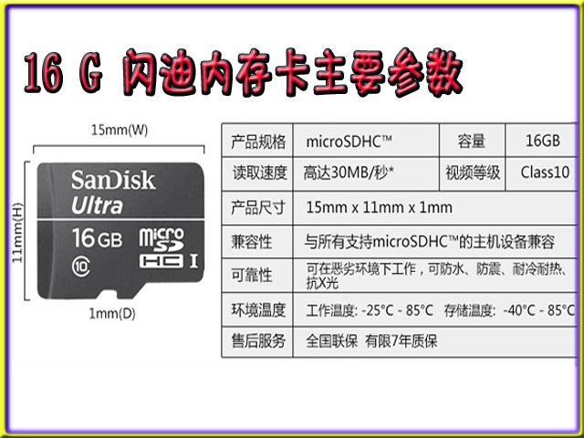 内存卡SD手机储存卡 2