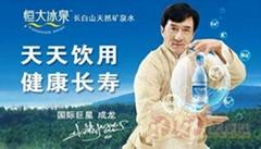 鄭州恆大冰泉桶裝水