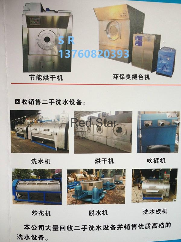 全新/二手牛仔褲洗水系列機器 5