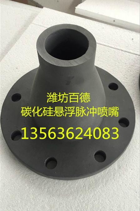 脫硫漿液噴嘴 碳化硅噴嘴 脈衝懸浮噴嘴 1
