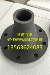 脱硫浆液喷嘴 碳化硅喷嘴 脉冲悬浮喷嘴