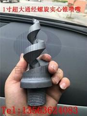 碳化硅螺旋型實心錐噴嘴超大通徑